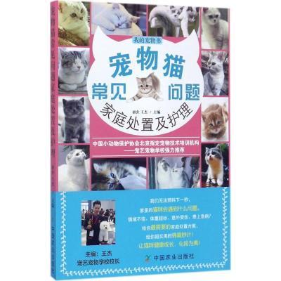 寵物貓常見問題家庭處置及護理初舍中國農業出版社9787109228924