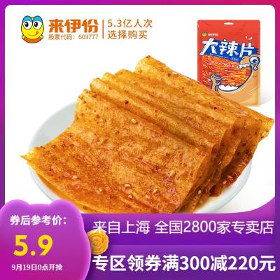 專區 來伊份大辣片230g豆干制品豆腐皮辣味休閑零食小吃