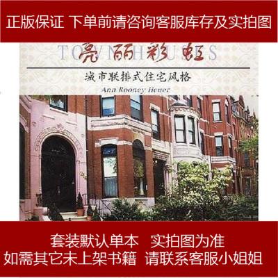 亮麗彩虹 霍耶爾 天津科技翻譯出版公司 9787543314535