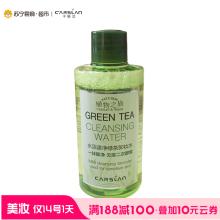 卡姿兰(CARSLAN) 水活速净绿茶卸妆水100ml
