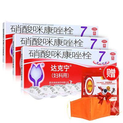 3盒裝套餐】達克寧 硝酸咪康唑栓栓劑7枚*3盒 局部治療念珠菌性外陰陰道病和革蘭陽性細胞菌引起的雙重感染
