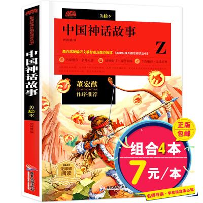中国神话故事语文新课标彩图带真题训练老师一二三四年级小学生课外书必读阅读书籍儿童文学少儿读物古代