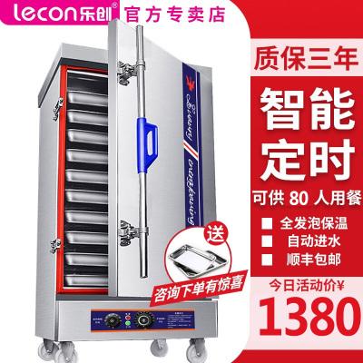 樂創(lecon) LC-2K004 商用蒸飯柜 蒸飯車 全自動 蒸飯箱 6盤 電蒸箱 定時蒸飯機 電熱款 蒸車