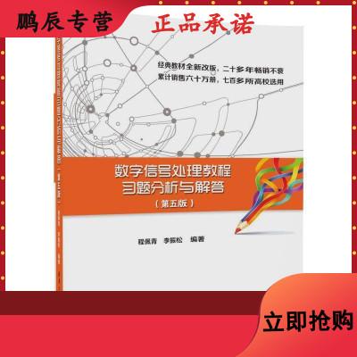 数字信号处理教程习题分析与解答(第五版)工业技术 电子通信 计算机与互联网 编程语言与程