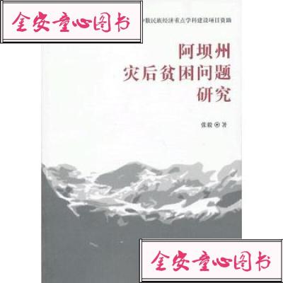 【单册】阿坝州灾后贫困问题研究 张毅 9787105123889 民族出版社