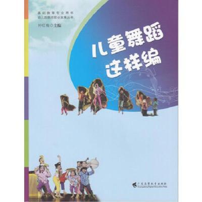 正版 儿童舞蹈这样编 广东高等教育出版社 朴红梅 9787536160095 书籍