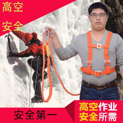 閃電客高空作業安全帶戶外施工保險帶全身五點歐式空調安裝安全繩電工帶橘色單大鉤五米