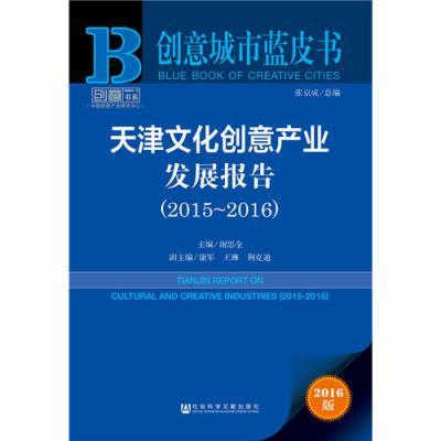創意城市藍皮書:天津文化創意產業發展報告(2015~2016)