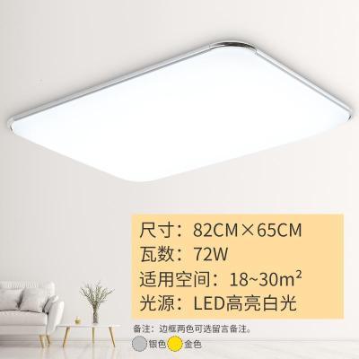 超薄LED吸顶灯客厅灯具长方形卧室餐厅阳台创意现代简约办公室灯 82*65高亮72w薄