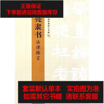 【二手8成新】洪亮隸書法律格言 9787509332894