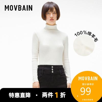【兩件1折價:99】慕白女裝冬百搭修身高領彈力珍珠羊毛女式打底羊毛衫