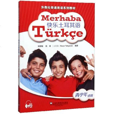 快樂土耳其語