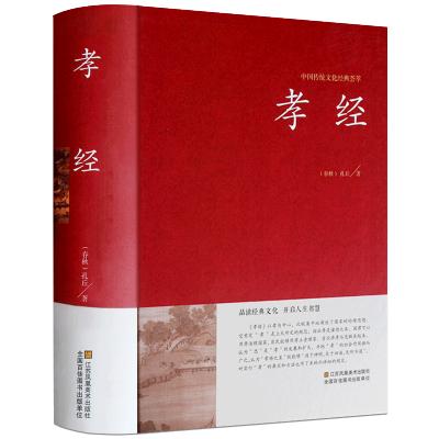 【精裝】正版 孝經 中國傳統文化經典薈萃 中國國學經典書籍文學名著