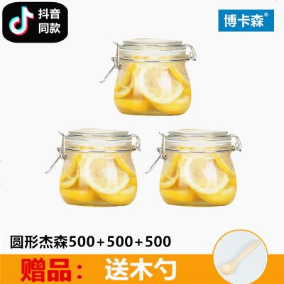 BY密封罐玻璃食品奶粉存酒礼物百香果瓶泡菜坛子带盖家用小储物罐