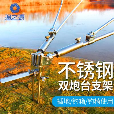 漁之源 劍齒虎魚竿支架不銹鋼雙炮臺釣魚支架地插架桿手桿架桿架竿