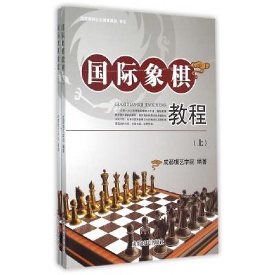 國際象棋教程(上下)編者:成都棋藝學院9787546412955