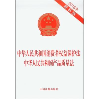 中華人民共和國消費者權益保護法 中華人民共和國產品質量法