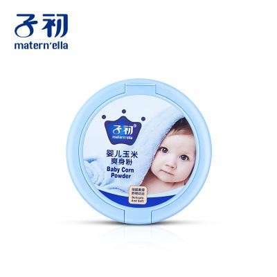 子初 嬰兒玉米爽身粉120g 痱子粉新生嬰幼兒去痱止癢寶寶兒童粉