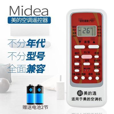 適用原裝Midea/美的空調遙控器萬能通用冷俊星 R51D/C RN51K/F DA