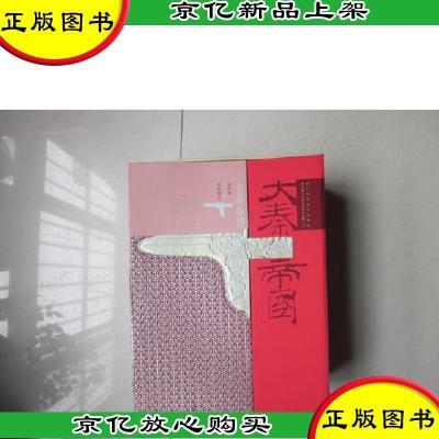 正版 《大秦帝國》連環畫第一部【精裝全6冊,一