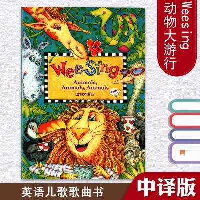 weesing 欧美经典儿歌系列3 动物大 充满童趣的动物儿歌集 中译出版社出版