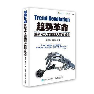 正版书籍 趋势:重新定义未来商业机 9787121314827 电子工业出版社