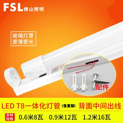 FSL брэндийн таазны гэрэл  8W цагаан өнгө