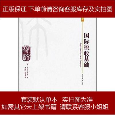 國際稅收基礎 羅伊·羅哈吉 北京大學出版社 9787301101704
