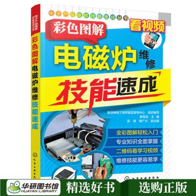 正版 彩色圖解電磁爐維修技能速成 電磁爐小家電家用電器維修資料大全書籍 電磁爐故障檢測維修書籍