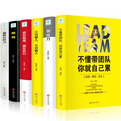 成功法則全6冊:不懂帶團隊你就自己累領導力三分管人七分做事 勝在制度贏再執行 格局 超級自控力 管理圖書 職場書籍