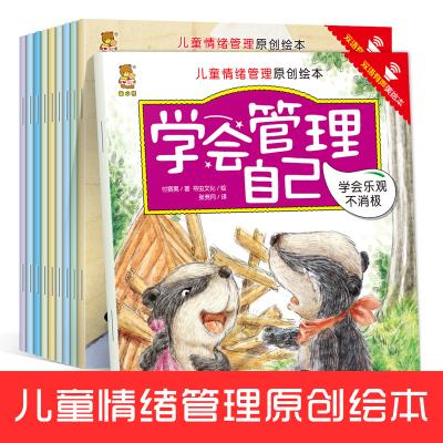 兒童情緒管理原創繪本 全套10冊 學會管理自己 雙語有聲版 兒童繪本0-3-6-9歲 勵志啟蒙早教書籍幼兒園親子共讀