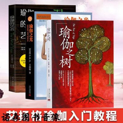 正版 瑜伽之樹+瑜伽之光+瑜伽的藝術 全三冊 初級入 艾揚格瑜伽入教程 瑜伽教練培訓教材 瑜伽書籍 初級入