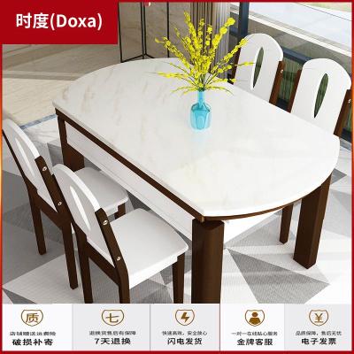 蘇寧放心購大理石可伸縮餐桌椅組合白色折疊烤漆實木現代簡約餐桌 家用客廳時度(Doxa)