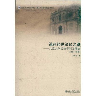通往經世濟民之路——北京大學經濟學科發展史(1898-1949)孫家紅9787301200858北京大學出版社