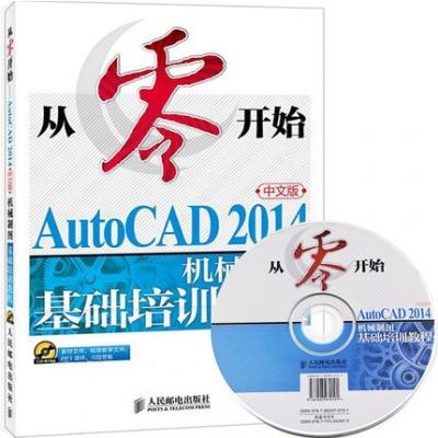 從零開始AutoCAD 2014中文版機械制圖基礎培訓教程 cad機械制圖書籍 auto cad2014自學教材書籍 c