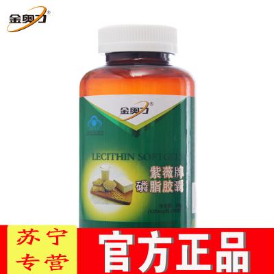 【蘇寧專營】金奧力 紫薇牌大豆卵磷脂膠囊 1000mg/粒*300粒