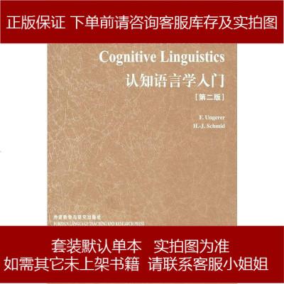 认知语言学入 F. Ungerer /H.-J. Schmid 外语教学与研究出版社 9787560078649