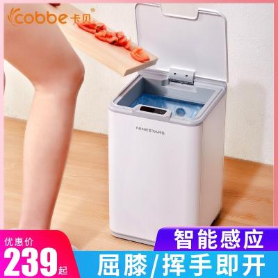 卡貝(cobbe)家用智能感應式垃圾桶客廳臥室廚房衛生間自動帶蓋創意垃圾桶