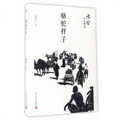 1010骆驼祥子(老舍作品精选)