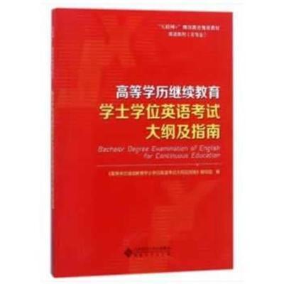 全新正版 高等学历继续教育学士学位英语考试大纲及指南