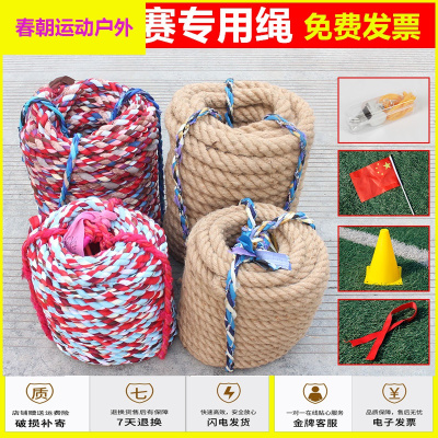 戶外放心購拔河比賽專用繩成人多人30米趣味拔河繩子粗麻繩兒童幼兒園不傷手新款