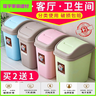 蘇寧放心購搖蓋垃圾筒垃圾桶家用廁所衛生間帶蓋大號圾圾桶分類客廳臥室廚房簡約新款