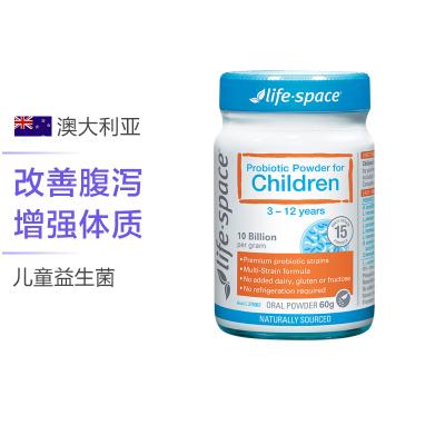 【刘涛推荐】【专为儿童肠道设计】life space 生命领域 儿童益生菌粉 60克/瓶 澳洲进口