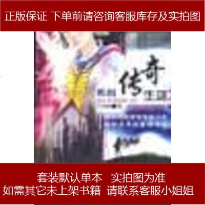 我的傳奇生涯(附光盤) 古鳳閣 中國工人出版社 9787500832577