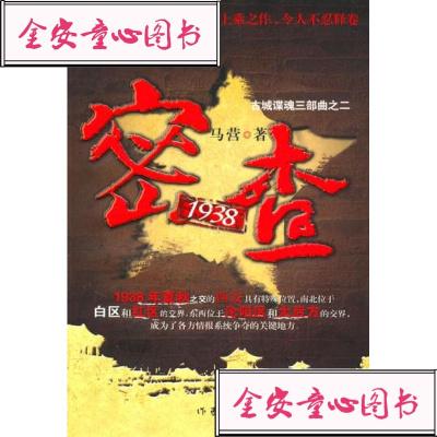 【单册】正品 密查1938 马营 9787506357661 作家出版社
