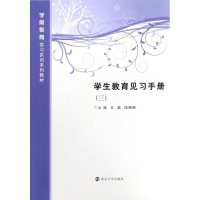 學生教育見習手冊(3學前教育實習實訓系列教材)