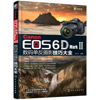 Canon EOS 6D Mark Ⅱ数码单反摄影技巧大全