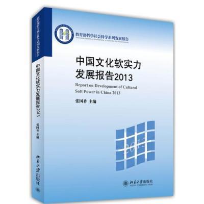 中國文化軟實力發展報告 2013