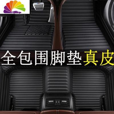 本田雅閣7七代8八代9九代半9.5第10十代思域車汽車腳墊全包圍專用 【單層全包圍真皮】腳墊--經典黑色