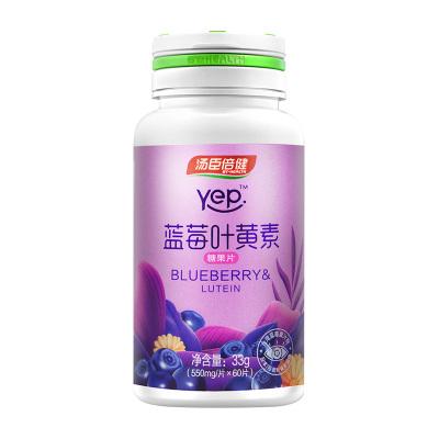 汤臣倍?。˙Y-HEALTH)叶黄素片60片/瓶 膳食营养补充剂33g/瓶